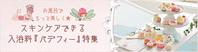 お風呂でもっと美しく★スキンケアできる入浴料『バデフィー』特集
