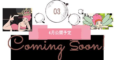 03 4月公開予定 Coming soon!