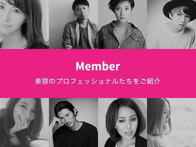 Member 美容のプロフェッショナルたちをご紹介